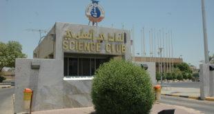 النادي العلمي (5)
